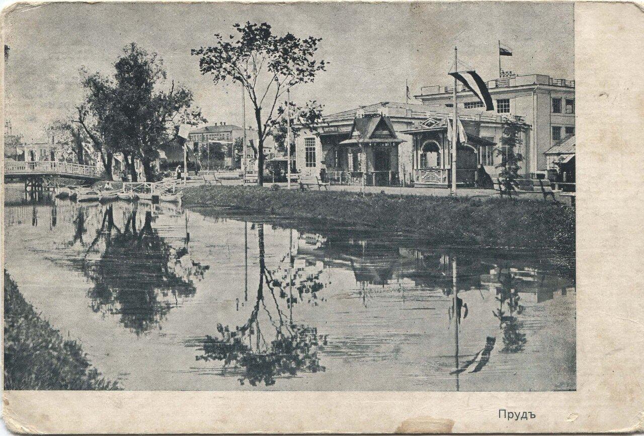 Южно-русская Областная выставка. Вид возле пруда.