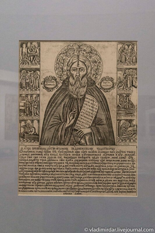 Преподобный Сергий Радонежский. Житие и молитва преподобному. Бумага. Гравюра резцом.