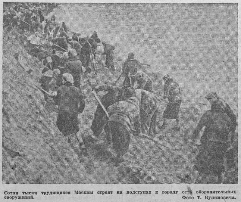 «Известия», 26 октября 1941 года, битва за Москву, оборона Москвы