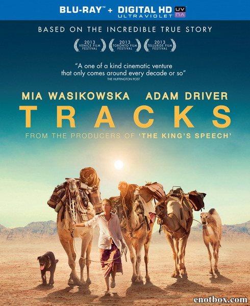 Тропы / Tracks (2013/BDRip/HDRip)