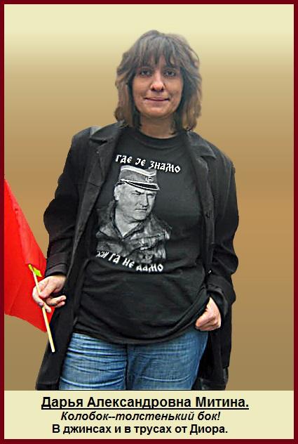 Митина Дарья Александровна в джинсах и в трусах от Диора.