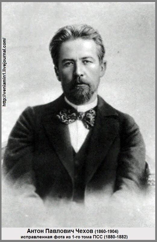 Чехов Антон Павлович. Исправленная фота из 1-го тома ПСС (1880-1882)