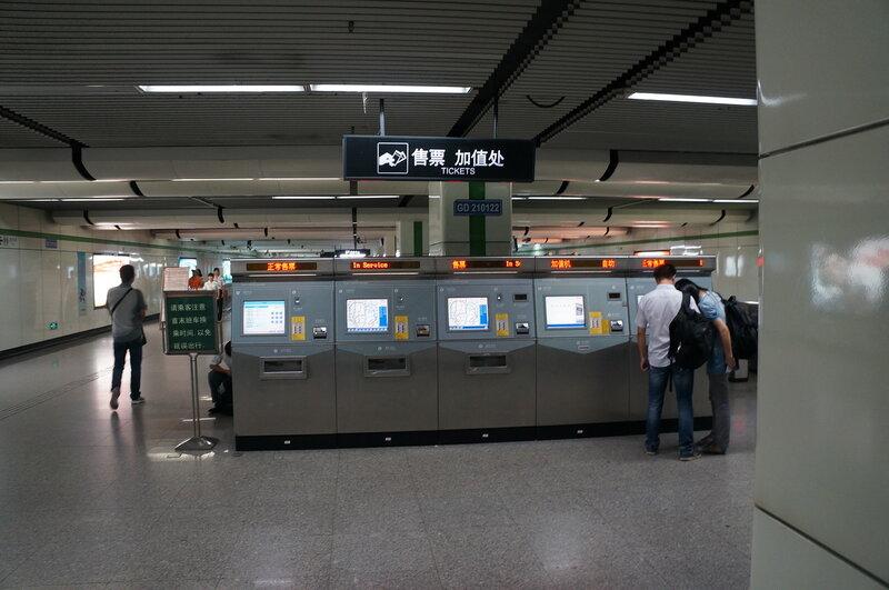 Шанхайское метро