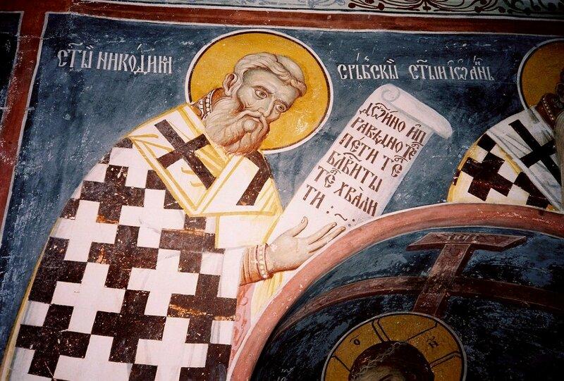 Святитель Никодим, Архиепископ Сербский. Фреска монастыря Морача, Черногория.