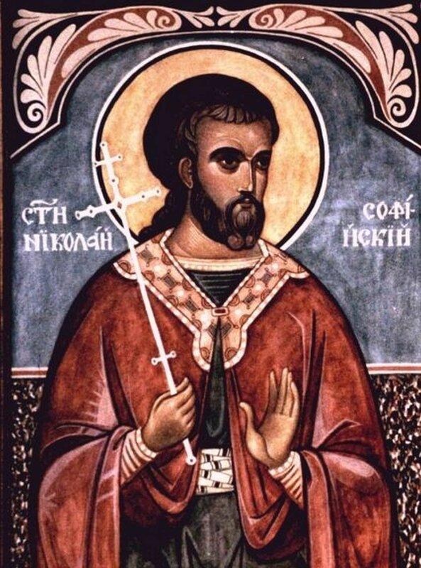 Святой Великомученик Николай Софийский, Новый.