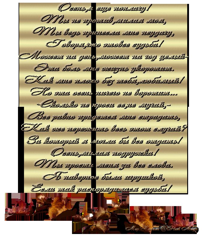 Осень стихи.png