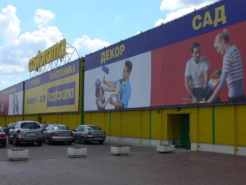 магазин касторама в котельниках товары и цены