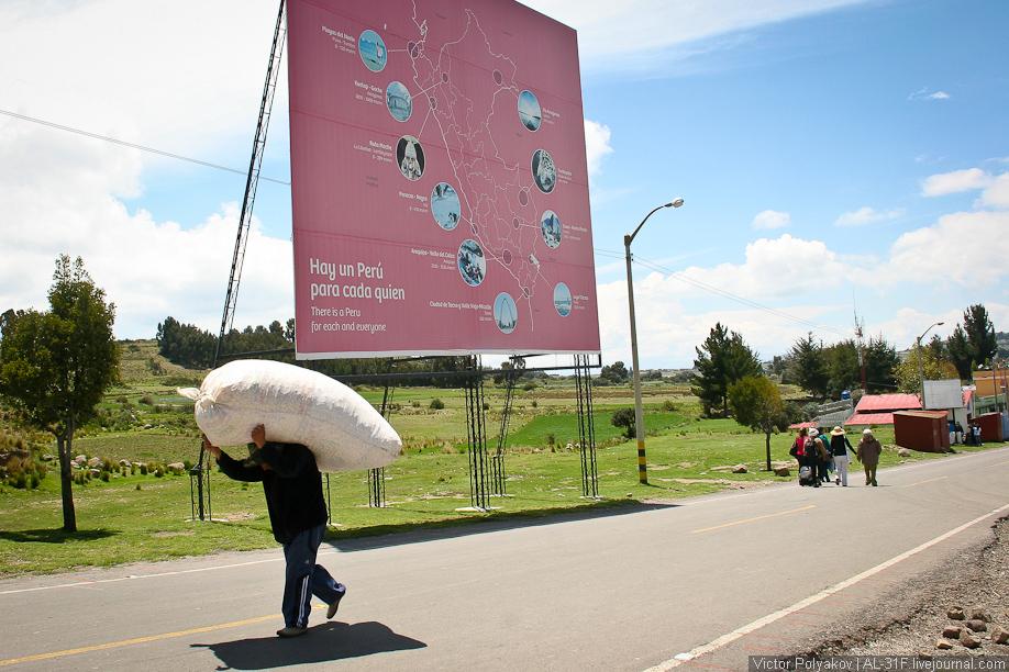 На границе Боливии и Перу