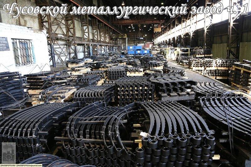 Чусовской металлургический завод ч. 1.jpg