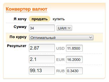конвертер валют.jpg