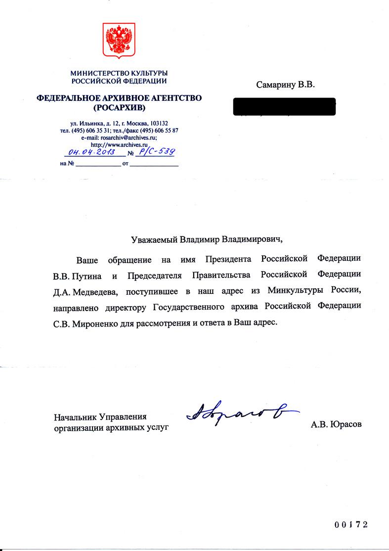8 2013-04-04 Uvedoml RosArhiv.jpg