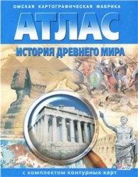 Книга Атлас. История Древнего мира. С комплектом контурных карт