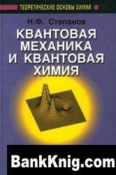 Книга Квантовая механика и квантовая химия