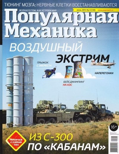 Книга Журнал: Популярная механика №6 (140) (июнь 2014)