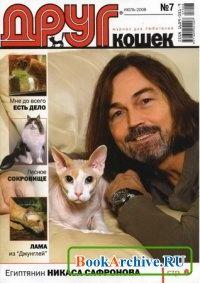 Аудиокнига Друг кошек № 1-12 2008