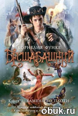 Книга Функе Корнелия - Бесшабашный. Камень во плоти