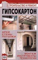 Книга Гипсокартон: арки, стены, потолки; монтаж, инструменты, технологии (2010) PDF pdf 115Мб