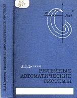 Книга Релейные автоматические системы