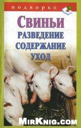 Книга Свиньи. Разведение. Содержание. Уход
