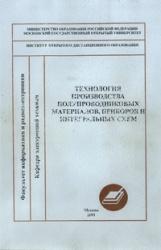 Книга Технология производства полупроводниковых материалов, приборов и интегральных схем.