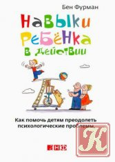 Книга Навыки ребенка в действии. Как помочь детям преодолеть психологические проблемы