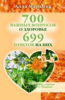 Журнал 700 важных вопросов о здоровье и 699 ответов на них