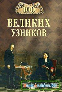 Книга 100 великих узников