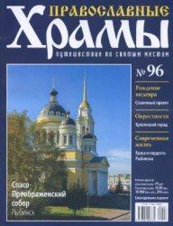 Журнал Православные храмы. №96 - Спасо-Преображенский собор. Рыбинск