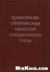 Книга Конформные отображения областей специального типа
