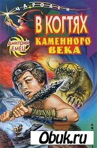 Книга Дмитрий Емец. В когтях каменного века