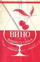 Книга Вино из вашего сада. Для любителей коктейлей