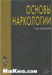 Книга Основы наркологии