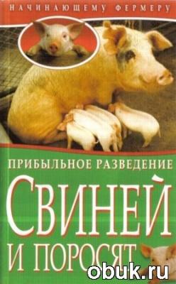Книга Прибыльное разведение свиней и поросят
