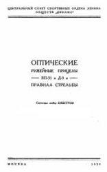 Книга Оптические ружейные прицелы ВП-31 и Д-3 и правила стрельбы