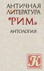 Книга Античная литература. Рим: Антология