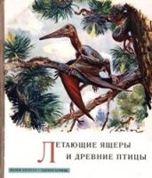 Книга Летающие ящеры и древние птицы pdf 74,54Мб