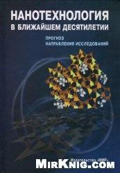 Книга Нанотехнология в ближайшем десятилетии. Прогноз направления исследований