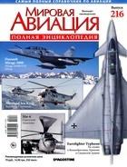 Книга Мировая авиация №216, 2013