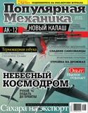 Книга Популярная механика №5 2012