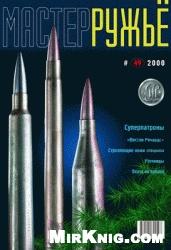 Журнал Мастер Ружьё №49 2000