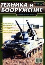 Журнал Техника и вооружение вчера сегодня завтра №9 2002