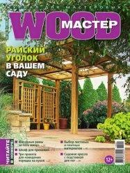 Журнал Wood Мастер №4 2013