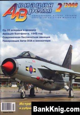 Авиация и время 2/2008 pdf 33,6Мб