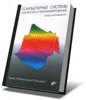 Компьютерные системы: архитектура и программирование. Взгляд программиста djvu 24,6Мб