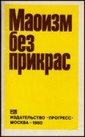Маоизм без прикрас pdf  9,3Мб
