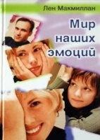 Книга Мир наших эмоций pdf 5,3Мб