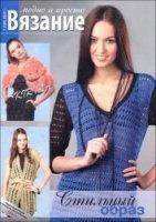Журнал Вязание модно и просто № 7(137) 2012 jpg 12,4Мб