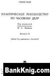 Практическое руководство по часовому делу. Выпуск 2 djvu 5,8Мб