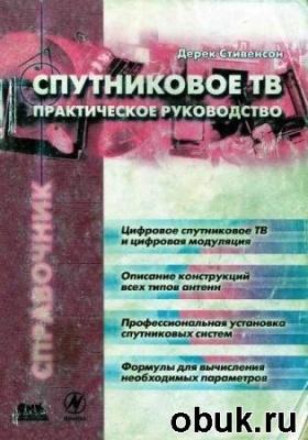 Спутниковое ТВ. Практическое руководство