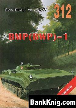 Книга BMP( BWP )-1 pdf